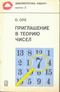 """Библиотечка """"Квант"""". Выпуск 3. Приглашение в теорию чисел — обложка книги."""