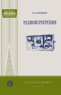 Массовая радиобиблиотека. Вып. 208. Радиоизмерения — обложка книги.