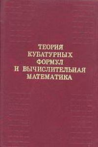 Теория кубатурных формул и вычислительная математика — обложка книги.