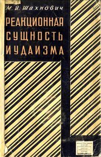 Реакционная сущность иудаизма — обложка книги.