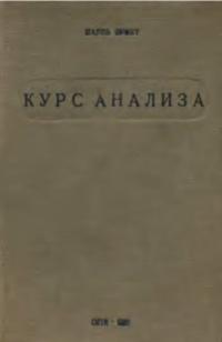Курс анализа — обложка книги.