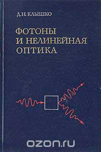 Фотоны и нелинейная оптика — обложка книги.