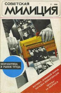 Советская милиция №07/1991 — обложка книги.