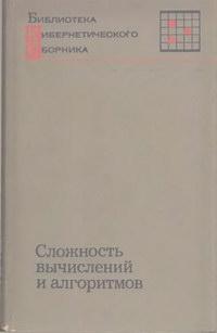 """Библиотека """"Кибернетического Сборника"""". Сложность вычислений и алгоритмов — обложка книги."""