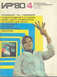 Изобретатель и рационализатор №04/1980 — обложка книги.