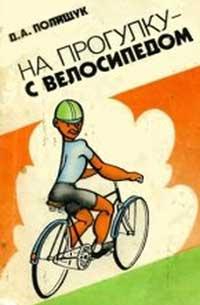 На прогулку с велосипедом — обложка книги.