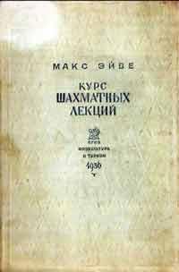Курс шахматных лекций — обложка книги.