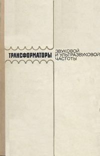 Трансформаторы звуковой и ультразвуковой частоты — обложка книги.