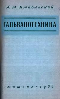 Гальванотехника — обложка книги.