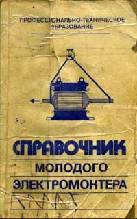 Справочник молодого электромонтера — обложка книги.