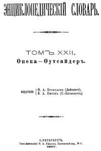 Энциклопедический словарь. Том XXII — обложка книги.