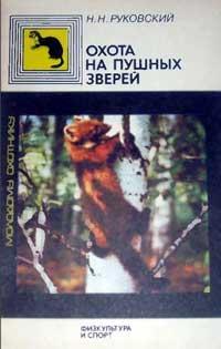 Молодому охотнику. Охота на пушных зверей — обложка книги.
