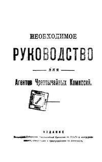 Необходимое руководство для агентов чрезвычайных комиссий — обложка книги.