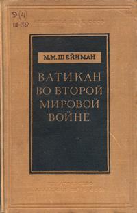 Ватикан во Второй мировой войне — обложка книги.
