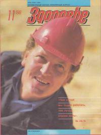 Здоровье №11/1988 — обложка книги.