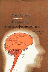 Введение в психофизиологию — обложка книги.