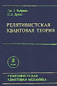 Релятивистская квантовая теория. Т. 2. Релятивистские квантовые поля — обложка книги.