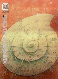 Химия и жизнь №04/2000 — обложка книги.