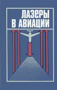 Лазеры в авиации — обложка книги.