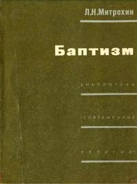 """Библиотека """"Современные религии"""". Баптизм — обложка книги."""