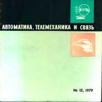 Автоматика, телемеханика и связь №12/1979 — обложка книги.