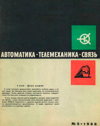 Автоматика, телемеханика и связь №5/1966 — обложка книги.