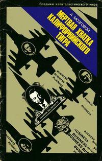 Владыки капиталистического мира. Мертвая хватка калифорнийского тигра — обложка книги.