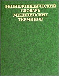 Энциклопедический словарь медицинских терминов. Том 1 — обложка книги.