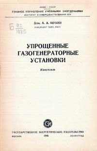 Упрощенные газогенераторные установки — обложка книги.