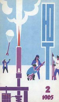 Юный техник №02/1965 — обложка книги.