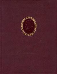 Дж. Ч. Бос. Избранные произведения по раздражимости растений. Том 1 — обложка книги.