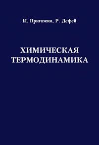 Химическая термодинамика — обложка книги.