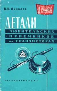 Массовая радиобиблиотека. Вып. 409. Детали любительских приемников на транзисторах — обложка книги.