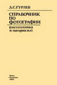Справочник по фотографии (светотехника и материалы) — обложка книги.