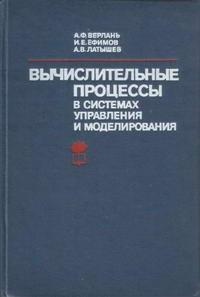 Вычислительные процессы в системах управления и моделирования — обложка книги.