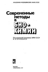 Современные методы в биохимии — обложка книги.