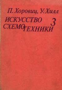 Искусство схемотехники. Том 3 — обложка книги.