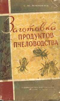 Заготовка продуктов пчеловодства — обложка книги.