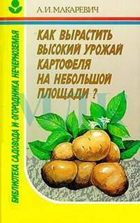 Как вырастить высокий урожай картофеля на небольшой площади? — обложка книги.