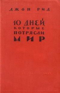 10 дней, которые потрясли мир — обложка книги.