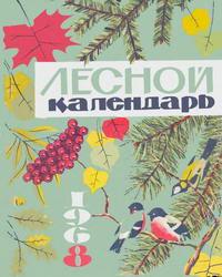 Лесной календарь — обложка книги.