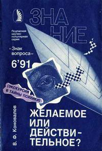 Новое в жизни, науке, технике. Знак вопроса №06/1991. Желаемое или действительное? (Экскурсия в тайны психики) — обложка книги.