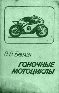 Гоночные мотоциклы — обложка книги.