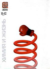 Химия и жизнь №11-12/2000 — обложка книги.