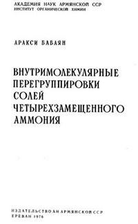 Внутримолекулярные перегруппировки солей четырехзамещенного аммония — обложка книги.
