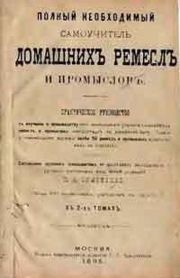 Полный необходимый самоучитель домашних ремесел и промыслов. Том I и Том II — обложка книги.