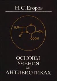 Основы учения об антибиотиках — обложка книги.