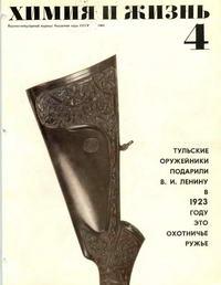 Химия и жизнь №04/1969 — обложка книги.