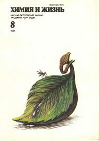 Химия и жизнь №08/1991 — обложка книги.