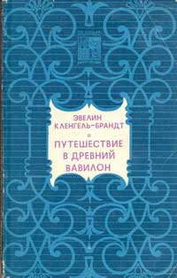 Путешествие в древний Вавилон — обложка книги.